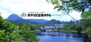 Accommodation in Kitaazumi Gun