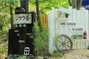 Auberges de jeunesse - Jikuya