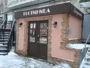 Отель Энергетик, Пермь