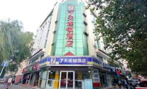 Hostels und Jugendherbergen - 7Days Inn Weihai City Hall Branch