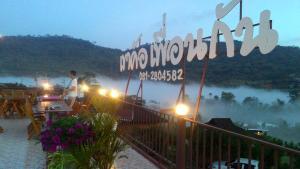 Khao Kho Purngun Resort - Khao Kho