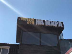 Гостевой дом На Мира, Лабинск