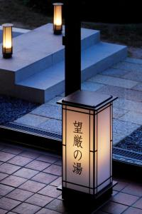 Aki Grand Hotel & Spa, Hotely  Mijadžima - big - 37