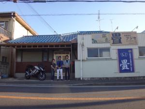 Auberges de jeunesse - Guest House Fujitatami