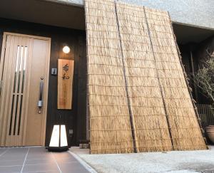 guesthouse KIWA, Penzióny  Kjóto - big - 28