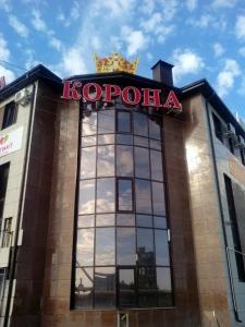 Mini-Hotel Korona - Petropavlovka