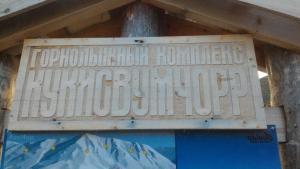Apartament Kirova 4 - Monchegorsk