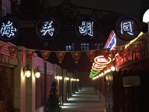 Hostales Baratos - Hostal No.2 Haiguan Hutong Tianjin