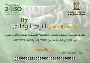 Ostelli e Alberghi - Sigma House - Al Dahiya