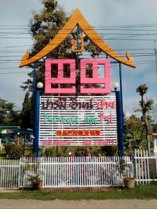 Paramee Inn Pai - Ban Mae Phaem Bok