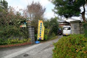 Auberges de jeunesse - Farm Stay Mizutani Hana