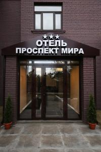 Hotel Prospekt Mira - Reutov