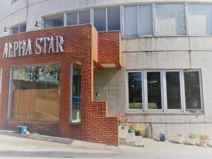 Auberges de jeunesse - Hotel Alpha Star