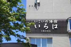 Niseko Hot Spring Ikoino Yuyado Iroha - Hotel - Niseko