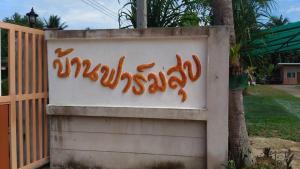 Farm Suk Resort Pattaya, Penziony  Ban Map Fakthong - big - 15