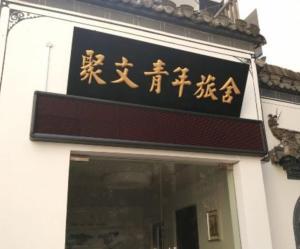 obrázek - Old Street Juwen Youth Hostel Huangshan