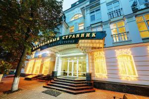 Ocharovanny Strannik - Sukhaya Orlitsa