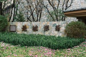Beijing Zhoukejia Holiday Villa, Apartments  Miyun - big - 11