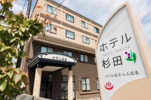 Tomakomai Hotel Sugita - Tomakomai