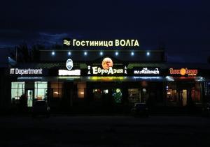 Hotel Volga - Rudnya