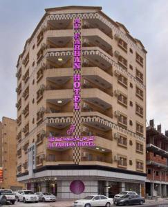 Hostels und Jugendherbergen - Al Farhan Hotel Suites