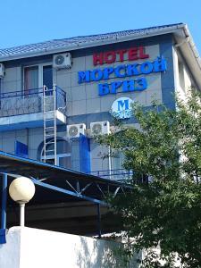 Hotel Morskoy Briz - Shirokaya Balka