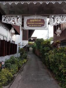 Boondee House - Ban Mae Sakuet