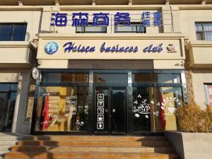 Albergues - Chongli Haisen Business Club