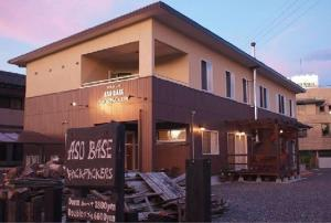 Auberges de jeunesse - Aso Base Backpackers