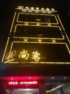 Shangke Business Hotel, Hotel  Yunlong - big - 31