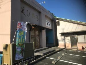 Auberges de jeunesse - Business Hotel Amakusa