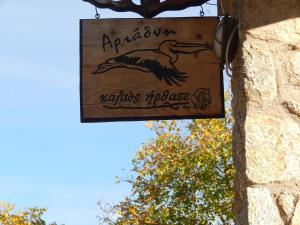 Hostels e Albergues - Guesthouse Ariadni