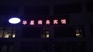 . Tongliao Huaxing Business Hotel