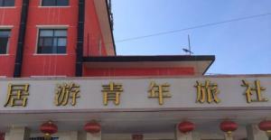 Hostales Baratos - Hostal Zhangye Juyou