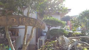 Auberges de jeunesse - Minpaku Tsubakitei