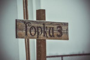 Aktiv-Hotel Gorky, Hotely  Novoabzakovo - big - 63