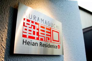 Heian Residence Kuramaguchi, Гостевые дома  Киото - big - 16
