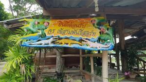 Jorakae Samphan Resort - Ban Noi
