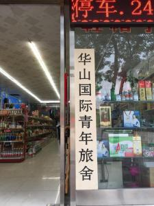 Auberges de jeunesse - Auberge Huashan International