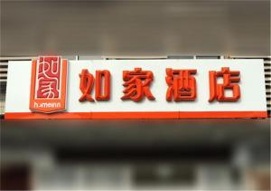. Home inn Taiyuan Xiaodian District Foxconn South Gate