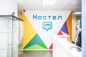Konkovo Hostel - Tëplyy Stan
