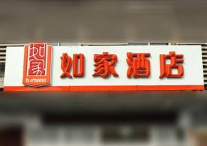 Auberges de jeunesse - Home Inn Chongqing Kaixian Coach Terminal