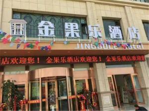 Jinguole Hotel, Hotel  Dunhuang - big - 1