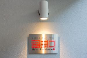 Heian Residence Kuramaguchi, Penziony  Kjóto - big - 27