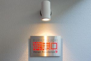 Heian Residence Kuramaguchi, Гостевые дома  Киото - big - 26