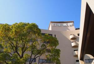 Awaza House 1, Appartamenti  Osaka - big - 38