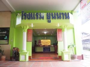 Yunnan Hotel Mae Sai - Ban Nam Rin
