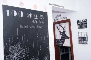 Guilin Hundred Lives Youth Hostel