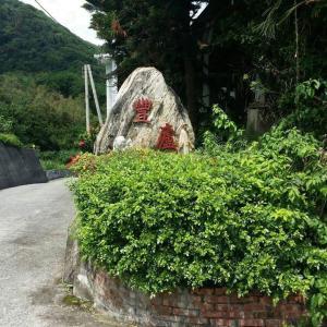 Feng Lu Ju Homestay, Priváty  Yanliau - big - 30