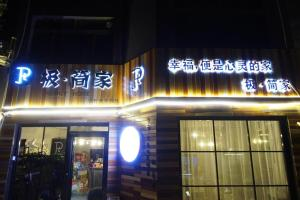 Jijian International Hostel, Hostely  Jinan - big - 33